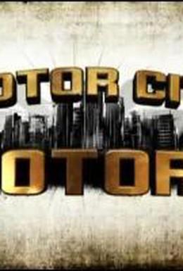Постер фильма Рев моторов на Motor City (2009)
