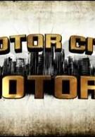 Рев моторов на Motor City (2009)