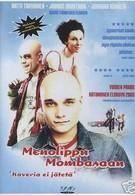 Один билет до Момбасы (2002)