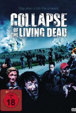 Постер фильма Крах (2011)