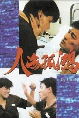 Постер фильма Городские ребята (1989)