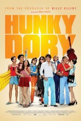 Постер фильма То, что надо! (2011)