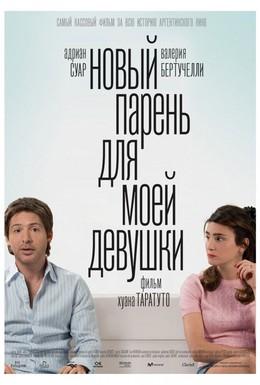 Постер фильма Новый парень для моей девушки (2008)