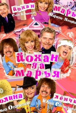 Постер фильма Йохан и Мария (2009)