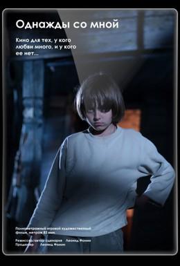 Постер фильма Однажды со мной (2012)