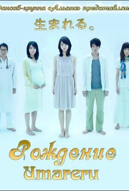 Постер фильма Рождение (2009)