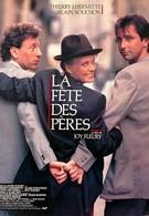 День отца (1990)