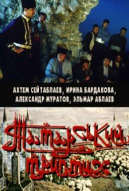 Постер фильма Татарский триптих (2004)