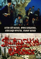 Татарский триптих (2004)