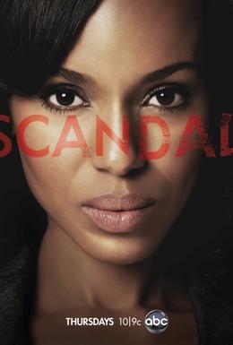 Постер фильма Скандал (2012)
