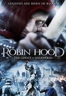 Робин Гуд: Призраки Шервуда (2012)