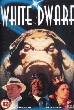 Постер фильма Белый карлик (1995)