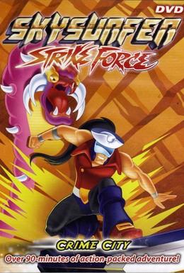 Постер фильма Непобедимые Скайеры (1995)