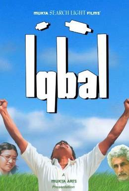 Постер фильма Икбал (2005)