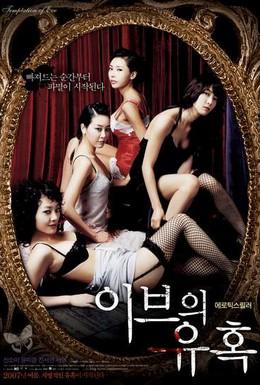 Постер фильма Искушение Евы: Поцелуй (2007)