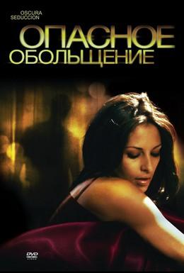 Постер фильма Опасное обольщение (2010)