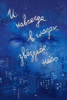 Постер фильма И навсегда в глазах звёздное небо (2011)