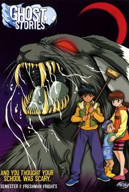 Постер фильма Школьные истории о привидениях (2000)