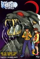 Школьные истории о привидениях (2000)