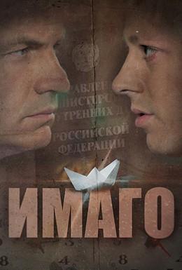 Постер фильма Имаго (2013)