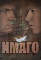 Имаго (2013)