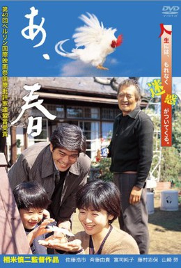 Постер фильма Жди и смотри (1998)