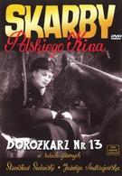 Извозчик № 13 (1937)