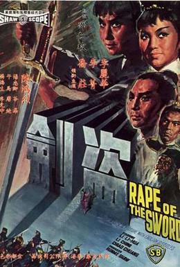 Постер фильма Кража меча (1967)