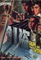 Кража меча (1967)