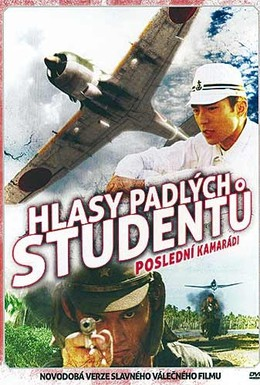 Постер фильма Голоса павших студентов: Последние друзья (1995)