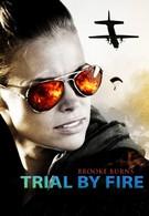 Испытание огнем (2008)