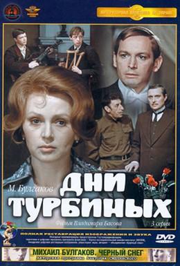 Постер фильма Дни Турбиных (1976)
