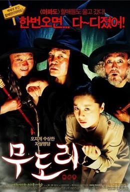 Постер фильма Мудори (2006)