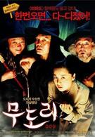 Мудори (2006)