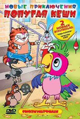 Постер фильма Новые приключения попугая Кеши (2005)