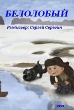 Постер фильма Белолобый (2010)