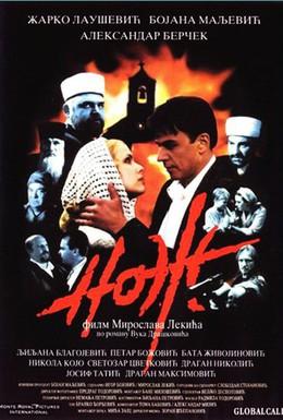 Постер фильма Конец войны (1984)