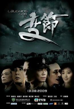 Постер фильма Поворотная точка (2009)
