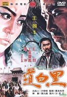 Храбрец и зло (1971)