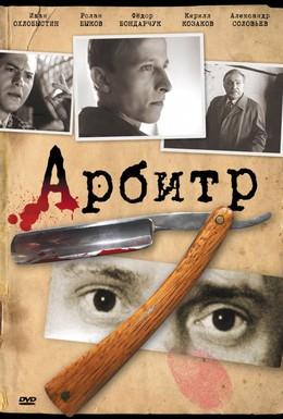 Постер фильма Арбитр (1992)