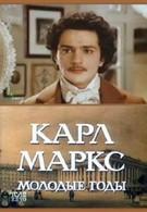 Карл Маркс: Молодые годы (1980)
