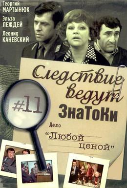 Постер фильма Следствие ведут знатоки: Любой ценой (1977)