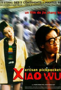 Постер фильма Вор-карманник (1997)