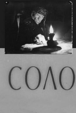 Постер фильма Соло (1980)