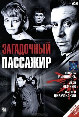 Постер фильма Загадочный пассажир (1959)
