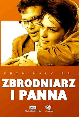 Постер фильма Девушка из банка (1963)