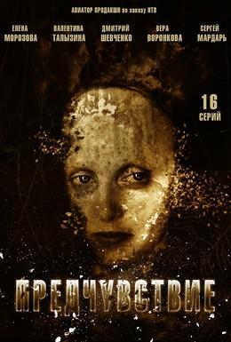 Постер фильма Предчувствие (2013)