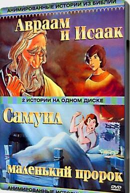 Постер фильма Анимированные истории из Библии (1994)