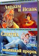 Анимированные истории из Библии (1994)