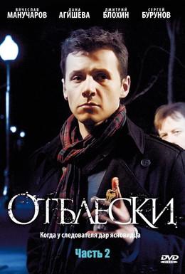 Постер фильма Отблески (2009)